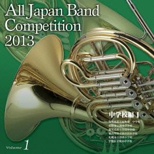 全日本吹奏楽コンクール2013 Vol.1