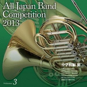 全日本吹奏楽コンクール2013 Vol.3