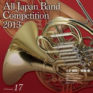 全日本吹奏楽コンクール2013 Vol.17