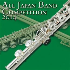 全日本吹奏楽コンクール2014 Vol.1