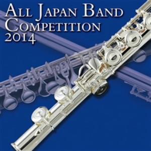 全日本吹奏楽コンクール2014 Vol.10