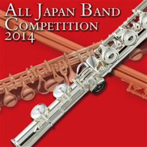 全日本吹奏楽コンクール2014 Vol.15
