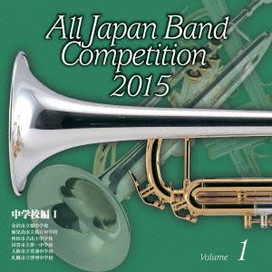 全日本吹奏楽コンクール2015 Vol.1