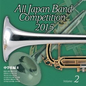 全日本吹奏楽コンクール2015 Vol.2