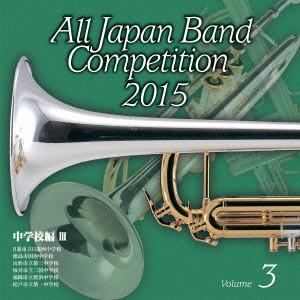全日本吹奏楽コンクール2015 Vol.3
