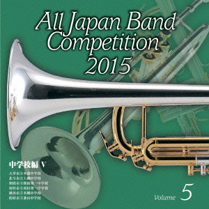 全日本吹奏楽コンクール2015 Vol.5