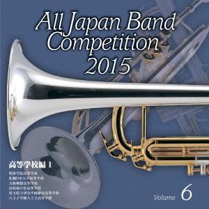 全日本吹奏楽コンクール2015 Vol.6