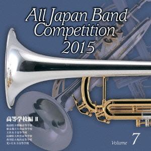 全日本吹奏楽コンクール2015 Vol.7