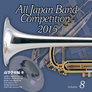 全日本吹奏楽コンクール2015 Vol.8