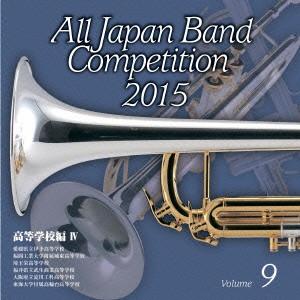 全日本吹奏楽コンクール2015 Vol.9