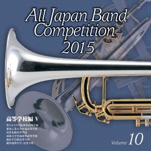 全日本吹奏楽コンクール2015 Vol.10