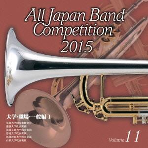 全日本吹奏楽コンクール2015 Vol.11