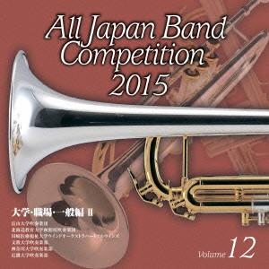 全日本吹奏楽コンクール2015 Vol.12