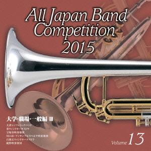 全日本吹奏楽コンクール2015 Vol.13