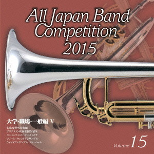 全日本吹奏楽コンクール2015 Vol.15