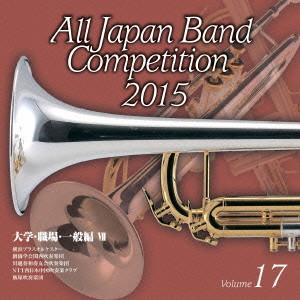 全日本吹奏楽コンクール2015 Vol.17
