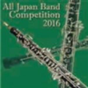 全日本吹奏楽コンクール2016 Vol.4 中学校編IV