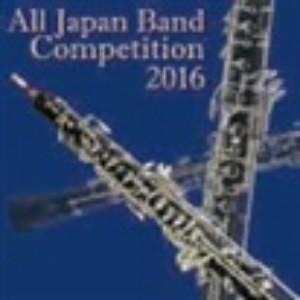 全日本吹奏楽コンクール2016 Vol.7 高等学校編II