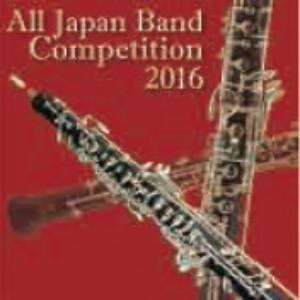 全日本吹奏楽コンクール2016 Vol.12 大学・職場・一般編II