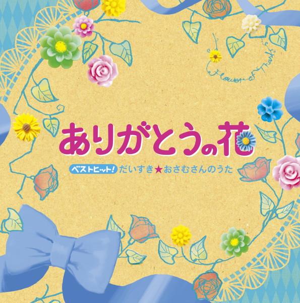 ベストヒット!だいすき☆おさむさんのうた〜ありがとうの花〜