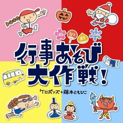 ケロポンズ+藤本ともひこ/はるなつあきふゆ 行事あそび大作戦!