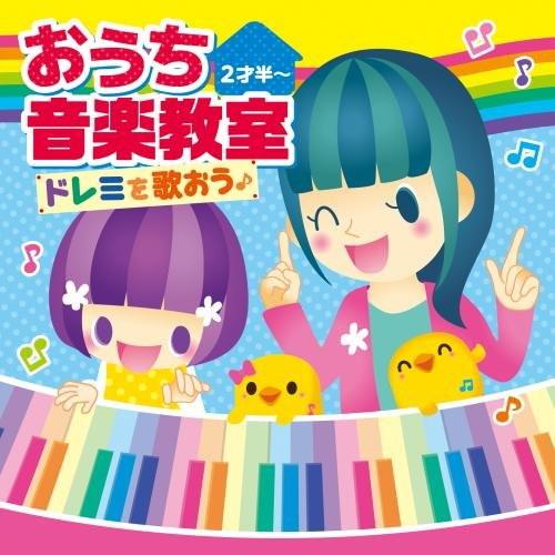 すく♪いくキッズ おうち音楽教室 ドレミを歌おう♪(2才半〜)