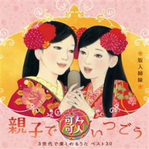 坂入姉妹/親子で歌いつごう 3世代で楽しめるうた ベスト30