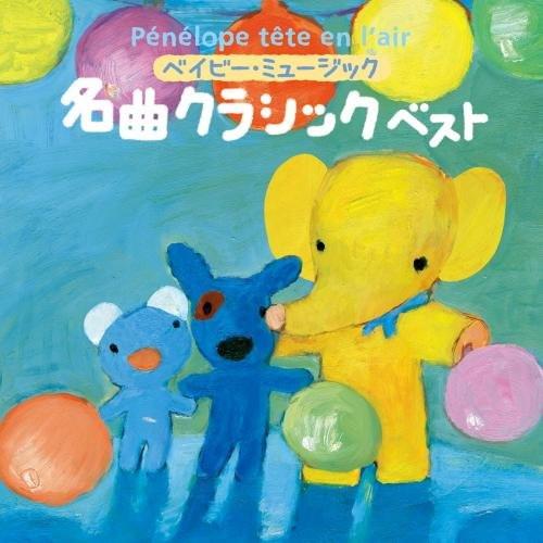うっかりペネロペ ベイビー・ミュージック 名曲クラシック ベスト(赤ちゃん向け名曲クラシック)