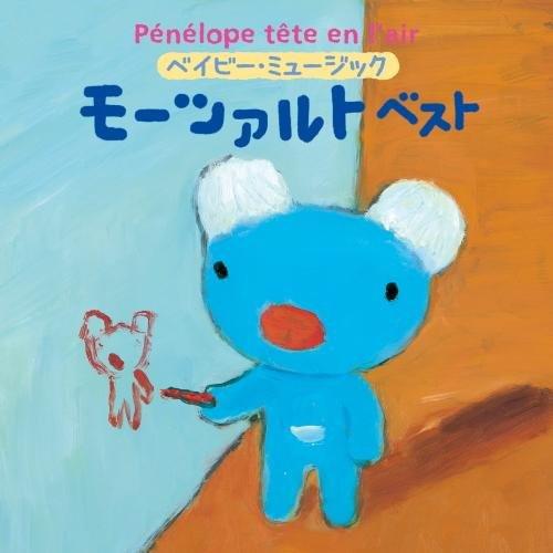 うっかりペネロペ ベイビー・ミュージック モーツァルト ベスト(赤ちゃん向けモーツアルト曲)