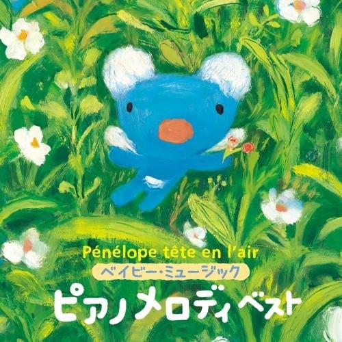 うっかりペネロペ ベイビー・ミュージック ピアノメロディ ベスト(名曲ピアノインスト)