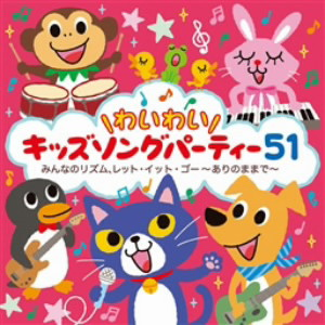 \わいわい/キッズソングパーティー51
