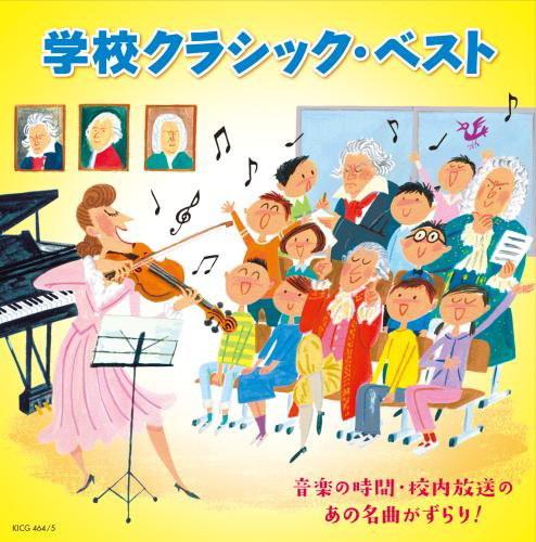 学校クラシック・ベスト〜音楽の時間・校内放送のあの名曲がずらり!〜