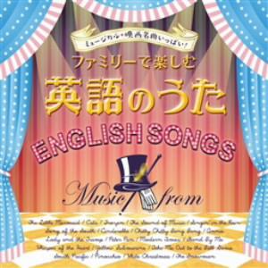 ミュージカル・映画名曲いっぱい!!ファミリーで楽しむ英語のうた