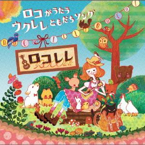 ROCO/ROCOlele〜ロコがうたう ウクレレともだちソング