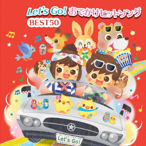 Let's Go!おでかけヒットソング BEST50