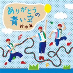 鈴木翼/ありがとうの青い空