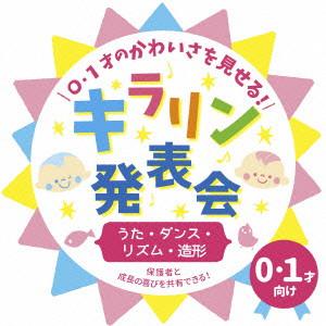 0・1才のかわいさを見せる!キラリン発表会〜うた・ダンス・リズム・造形〜
