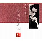 上川隆也(朗読)/名作を聴く(6)~芥川龍之介