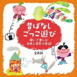 心がぐんと盛り上がる!昔ばなし ごっこ遊び 〜聞いて楽しむ日本と世界の昔話 全8話