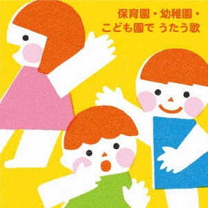 保育園・幼稚園・こども園でうたう歌〜たのしい毎日☆わくわく行事