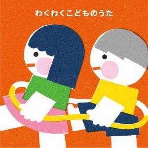 わくわくこどものうた〜家族で楽しむヒットソング〜(2才〜)