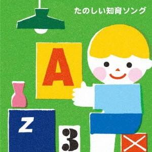 たのしい知育ソング〜九九・すうじ・えいご・いろんなおぼえうたがいっぱい!(3才から)