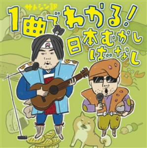 サトシン&河野玄太/サトシン訳 1曲でわかる!日本むかしばなし