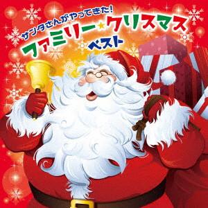 サンタさんがやってきた!ファミリー・クリスマス・ベスト