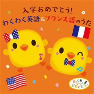 入学おめでとう!わくわく英語&フランス語のうた