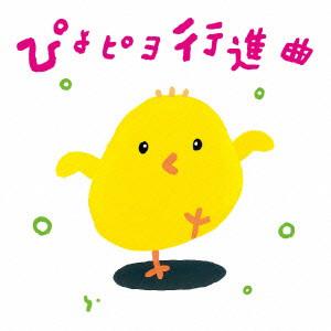 ぴよピヨ行進曲〜ひろみち&たにぞう 0・1・2さいだってキメルぜ!うんどう会&はっぴょう会〜