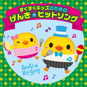 すくすくキッズのための げんき☆ヒットソング!