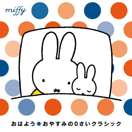 ミッフィー おはよう☆おやすみのクラシック