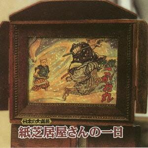 梅田義彦/日本の大道芸 紙芝居屋さんの一日