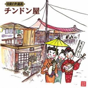 一龍斉春水/日本の大道芸 チンドン屋